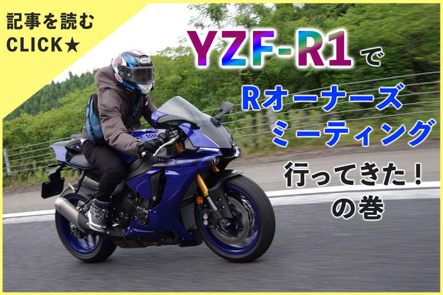 YZF-R1インプレ