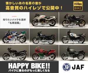 JAFハッピーバイク