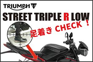 ストリートトリプルR LOW 足つきチェック