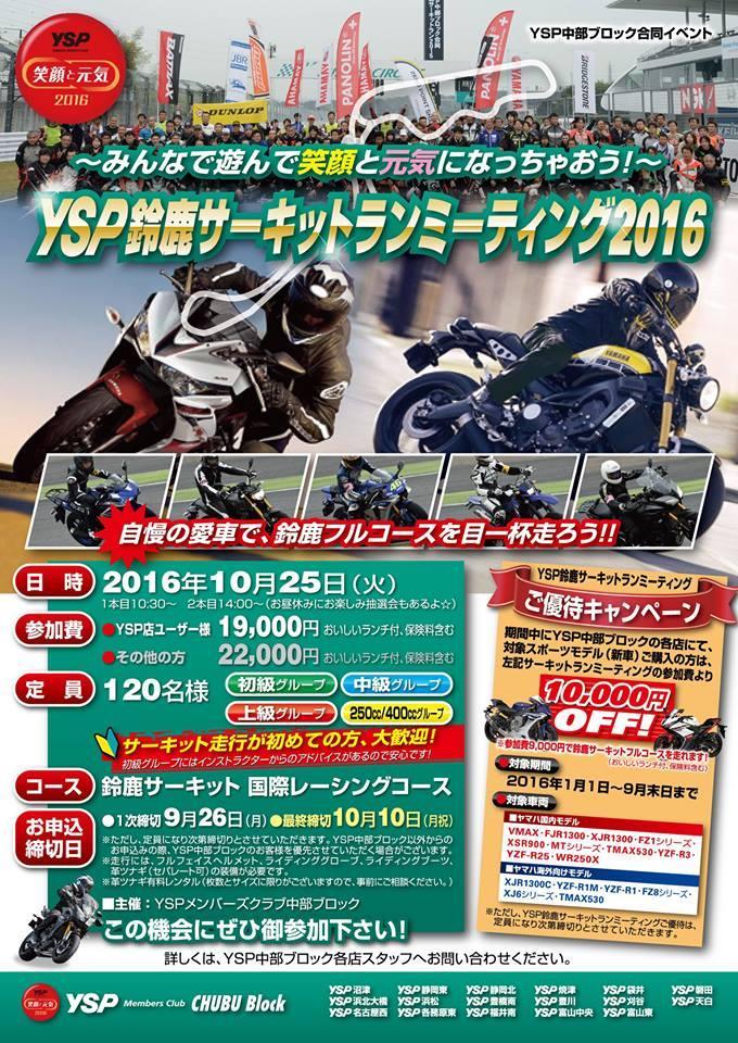 YSP鈴鹿サーキットランミーティング2016