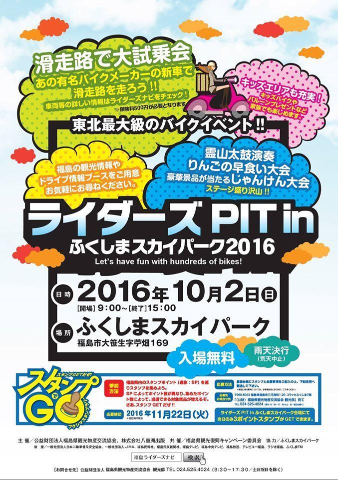 ライダーズPIT in ふくしまスカイパーク2016