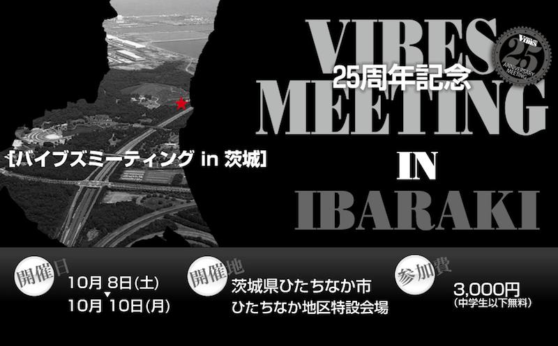 VIBES MEETING in 茨城