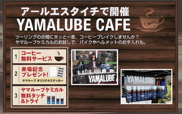 YAMALUBE CAFE&ミッドランドインカム in RSタイチ京都店