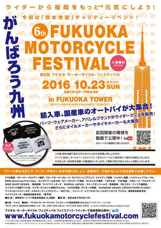フクオカ・モーターサイクル・フェスティバル2016