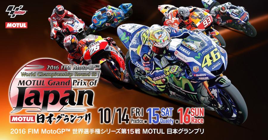 2016 FIM MotoGP™ 世界選手権シリーズ第15戦 MOTUL 日本グランプリ