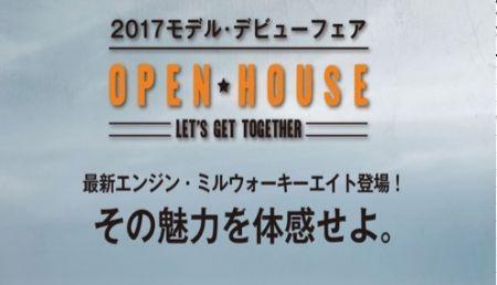 2017年モデルデビュー ディーラーオープンハウス in 東海