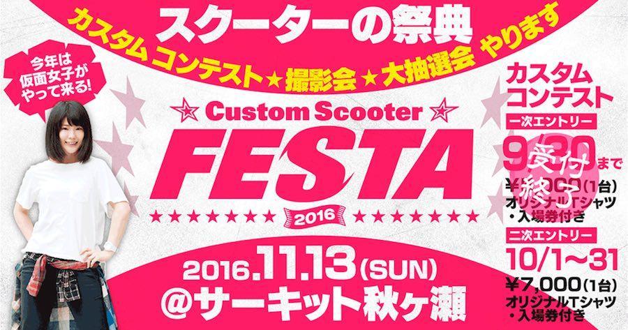 Custom Scooter FESTA 2016 & モトモトミーティング