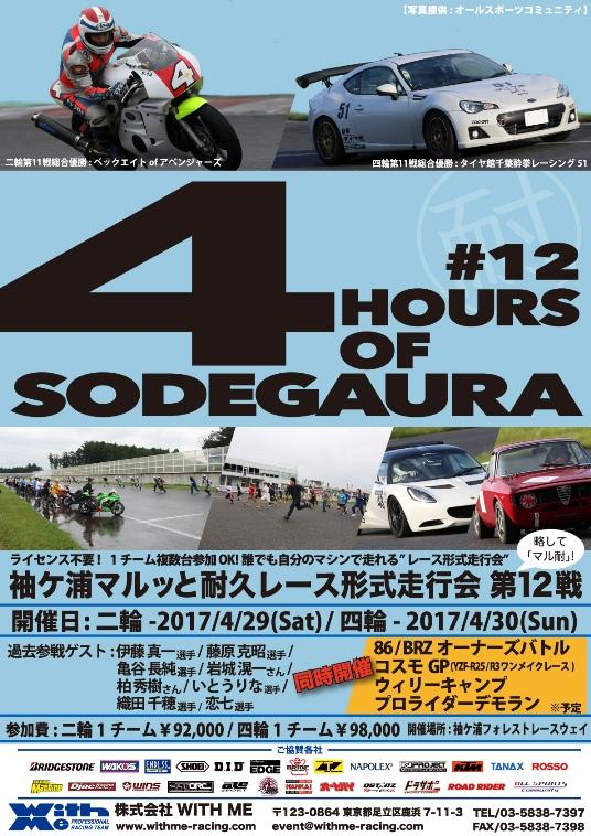 WITH ME 袖ヶ浦マルッと4時間耐久レース形式走行会 第12戦