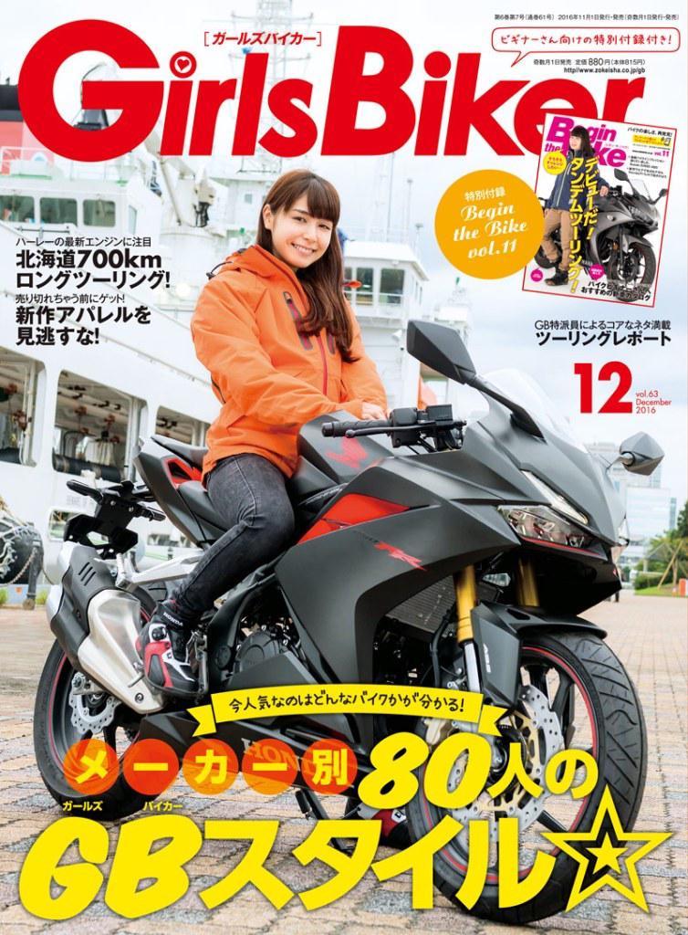 Girls Biker & モトモト合同撮影会