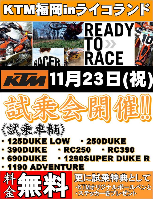 KTM福岡試乗会inライコランド福岡マリナ店
