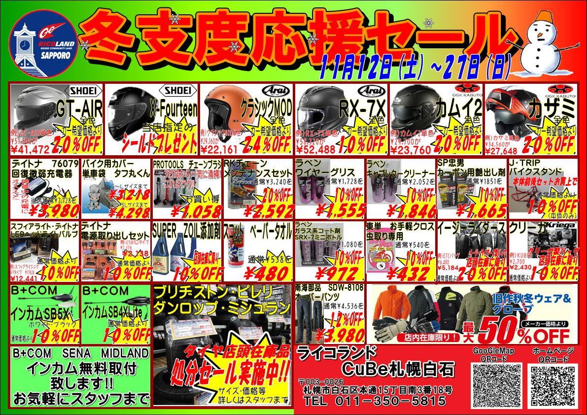 ライコランドCuBe札幌白石店 冬支度応援セール