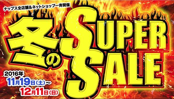 冬のスーパーセール開催!!