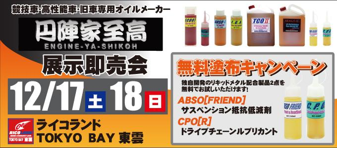 ライコランド TOKYO BAY 東雲店 円陣家至高 展示即売会