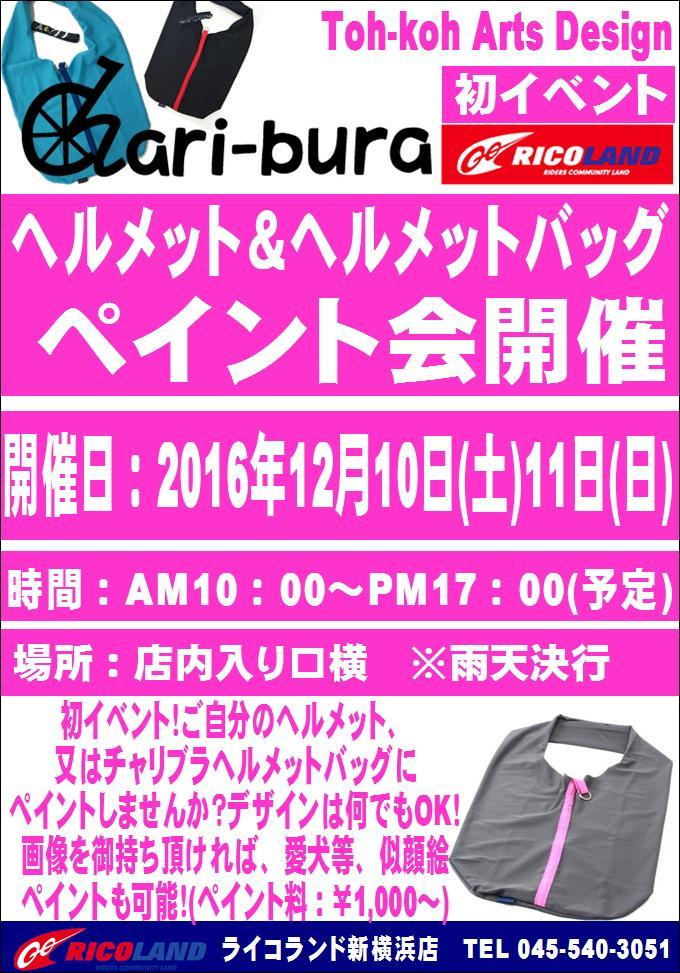 ライコランド 新横浜店 ヘルメット&ヘルメットバッグ ペイント会