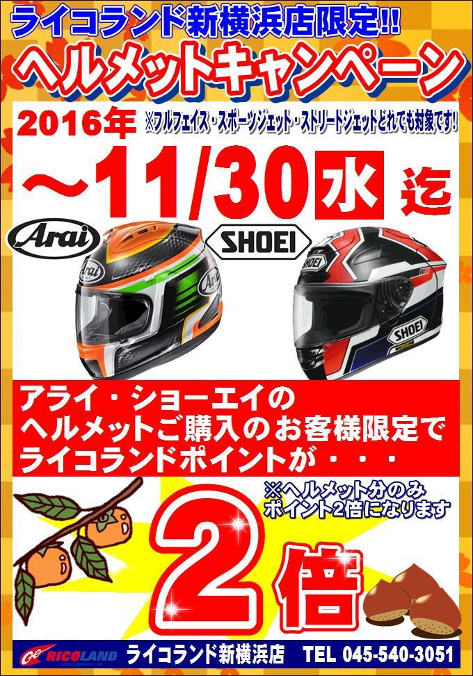 ライコランド 新横浜店 ヘルメット購入でポイント2倍!