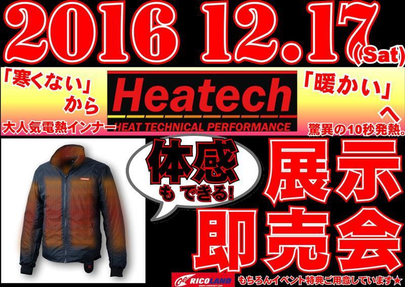 ライコランド 多摩境店 Heatech 展示即売会