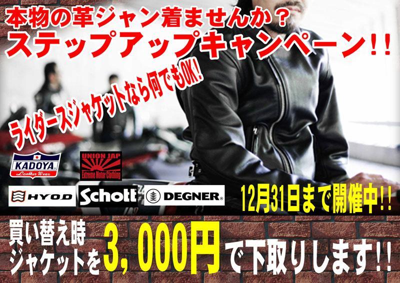 ライコランド 姫路店 レザージャケットステップアップキャンペーン!!