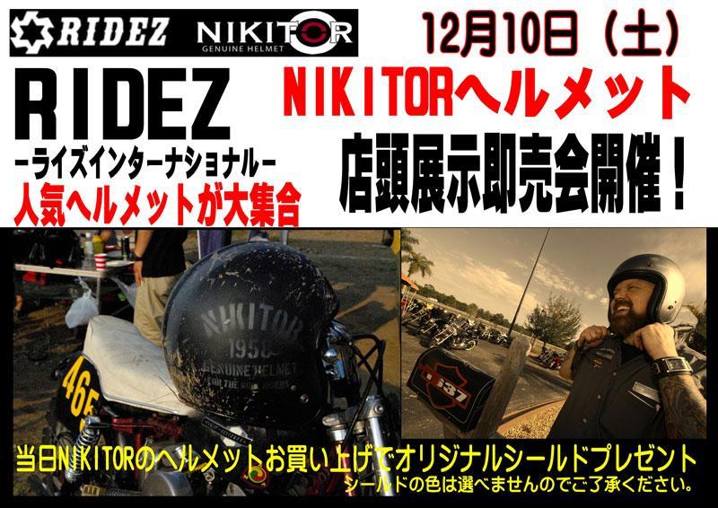 ライコランド 姫路店 RIDEZ:NIKITOR展示即売会