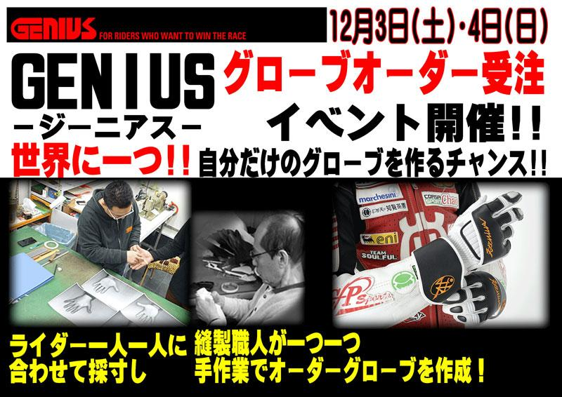 ライコランド 姫路店 ジーニアス 展示即売会&フルオーダーグローブ受注会開催!