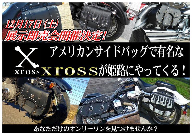 ライコランド 姫路店 Xross 展示即売会&DUROガラスコーティング施工イベント