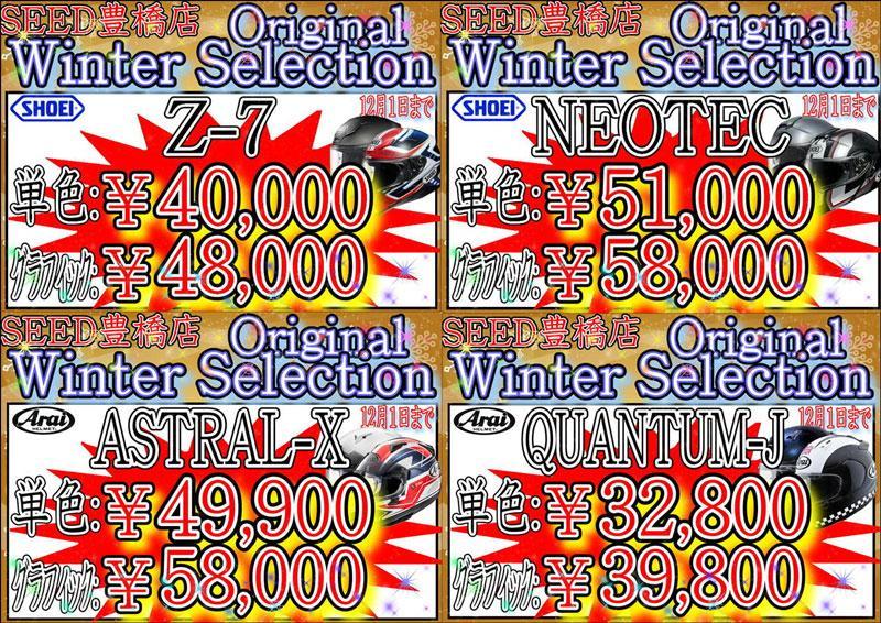SEED 豊橋店オリジナル Winter Selection !!