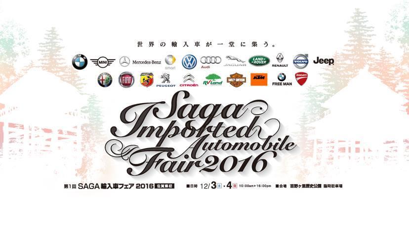 SAGA輸入車フェア2016