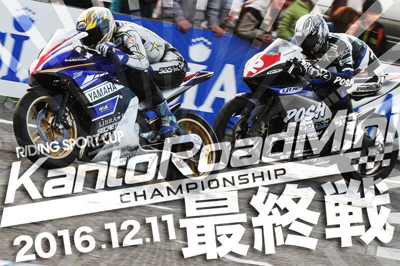 関東ロードミニ選手権2016 RIDING SPORT