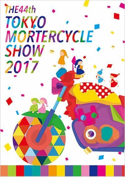 東京モーターサイクルショー2017