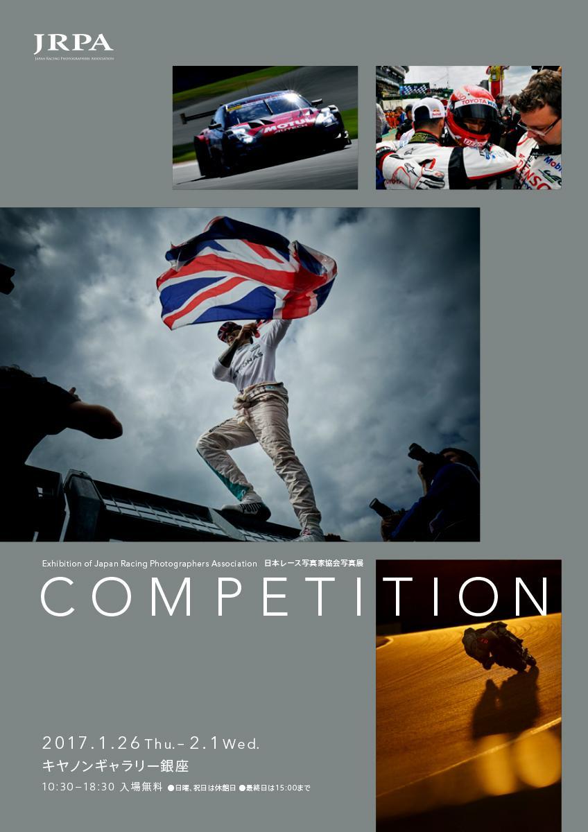 日本レース写真家協会写真展「COMPETITION」開催!! キャノンギャラリー梅田