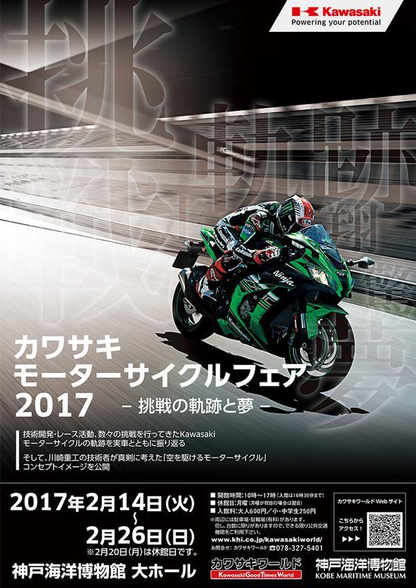カワサキ モーターサイクルフェア 2017 -挑戦の軌跡と夢- 神戸海洋博物館にて開催!!