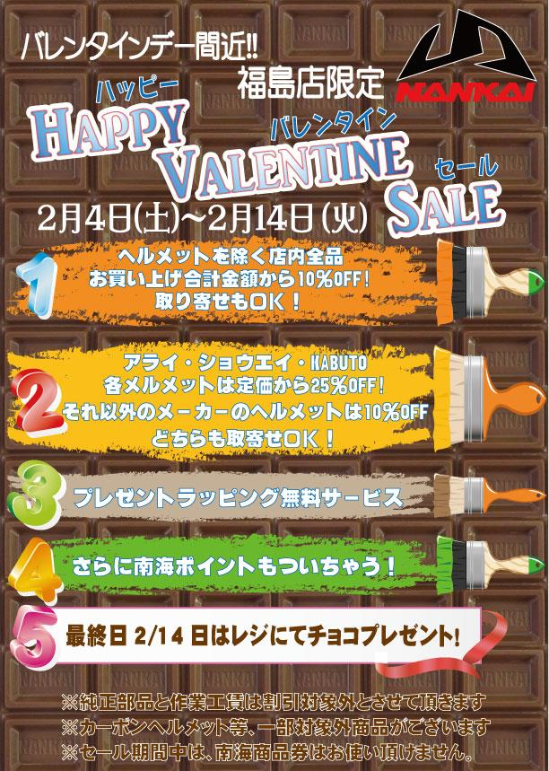 Happy Valentine Sale