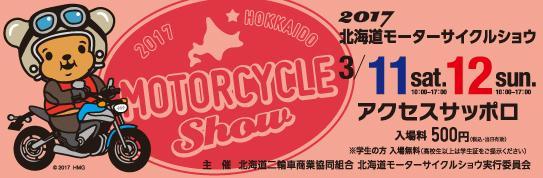 2017 北海道モーターサイクルショウ