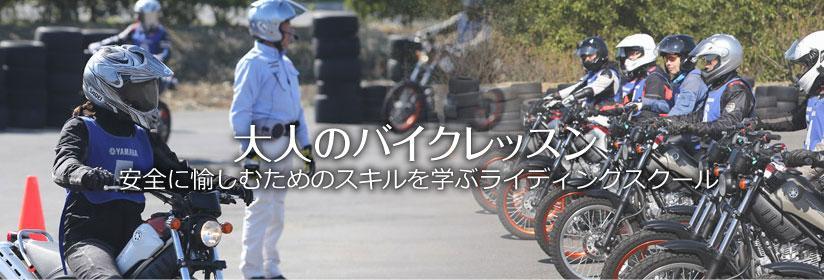 YRA大人のバイクレッスン静岡:浜松(オフロードレッスン&トレッキング)