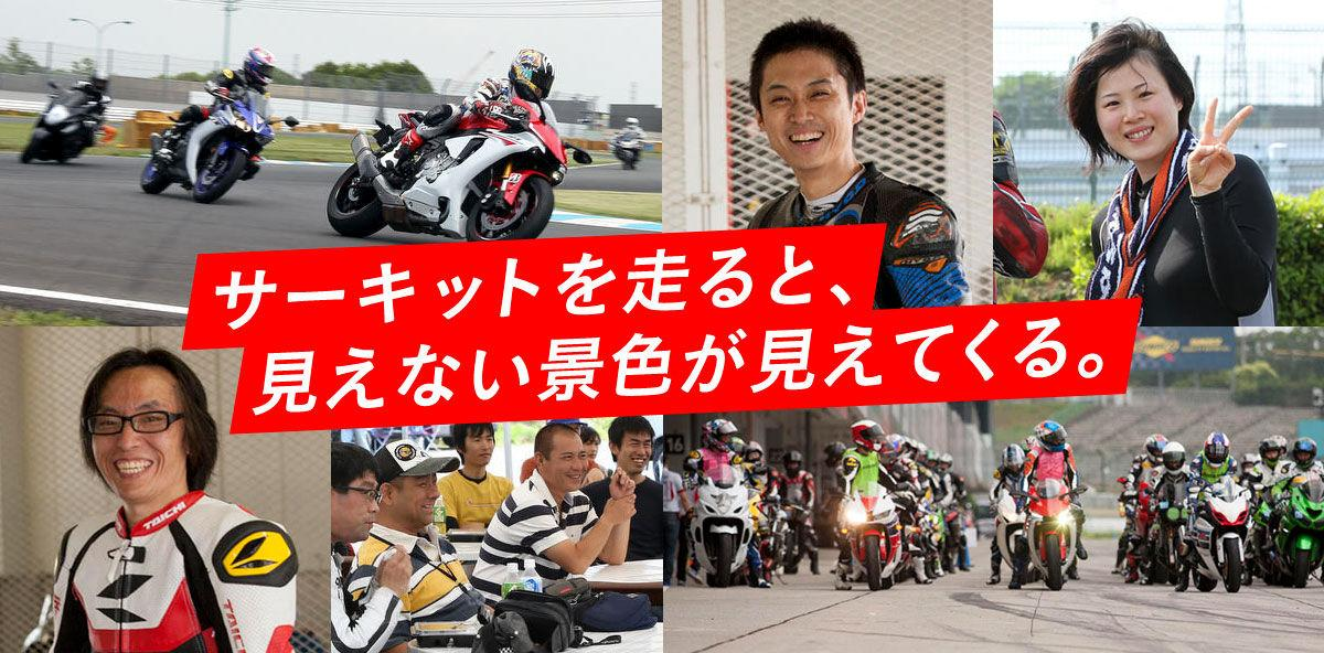 BATTLAX PRO SHOP走行会 2017 !! in 鈴鹿サーキット(国際レーシングコース)
