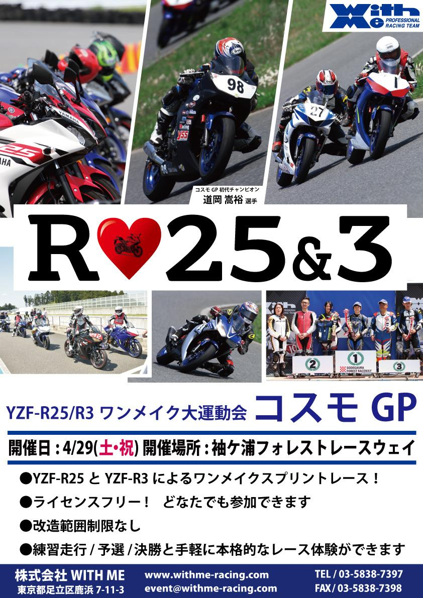 WITH ME YZF-R25&R3ワンメイク コスモGP