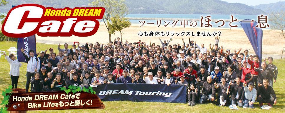 Honda DREAM Cafe グリーンパーク 想い出の森