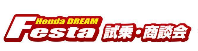 Honda DREAM Festa in HSR九州