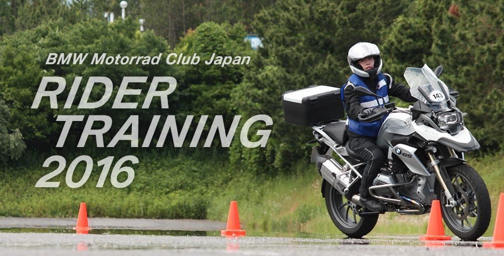 BMW Motorrad Club Japan 2016年 第4回 ライダートレーニング