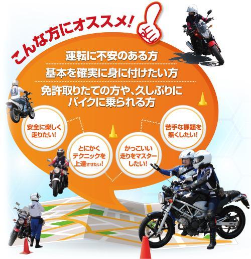 Honda DREAM モーターサイクリスト・スクール アクティブセーフティ トレーニングパークもてぎ