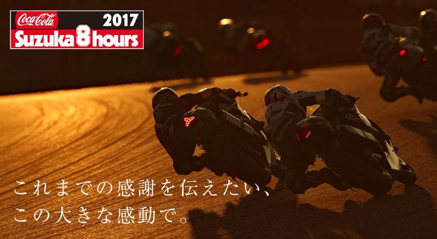 2017 FIM世界耐久選手権シリーズ