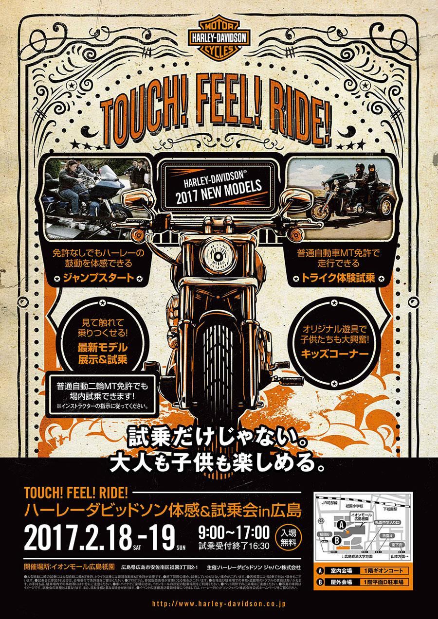 TOUCH! FEEL! RIDE! ハーレーダビッドソン体感&試乗会 in 広島