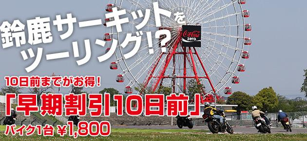 「BIKE!BIKE!BIKE!2017」 in 鈴鹿サーキット