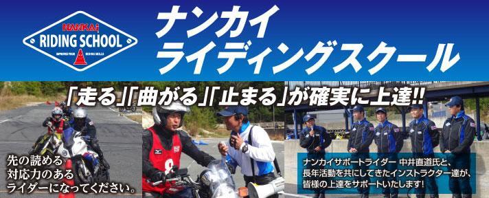 ナンカイライディングスクール in 名阪スポーツランド内 Eコース