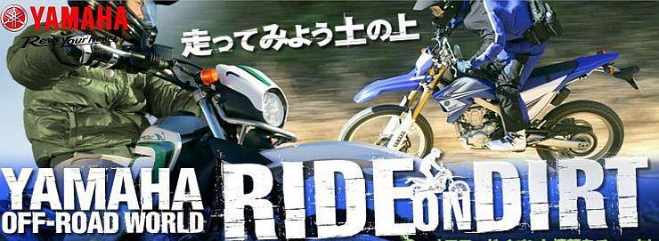 YAMAHA RIDE ON DIRT 2017 in 栃木 日光・まなかの森
