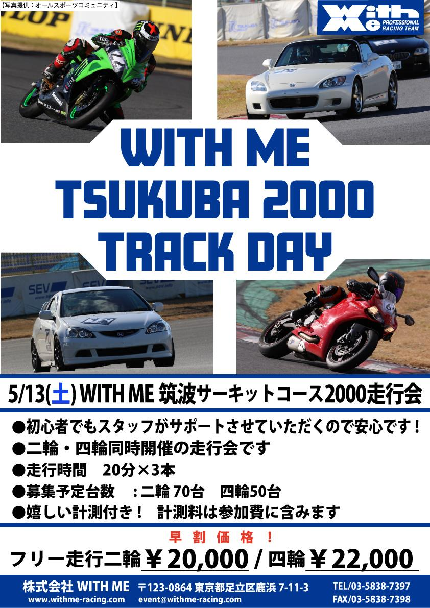 WITH ME 筑波2000走行会