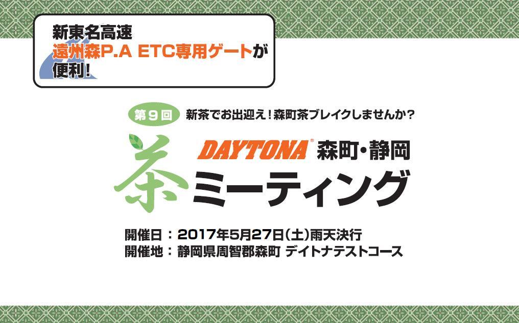 DAYTONA 茶ミーティング in 森町・静岡