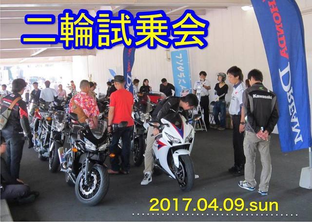 9つのメーカー大集合!二輪試乗会(南福岡自動車学校)