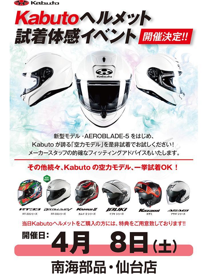 KABUTOヘルメット試着体感イベント