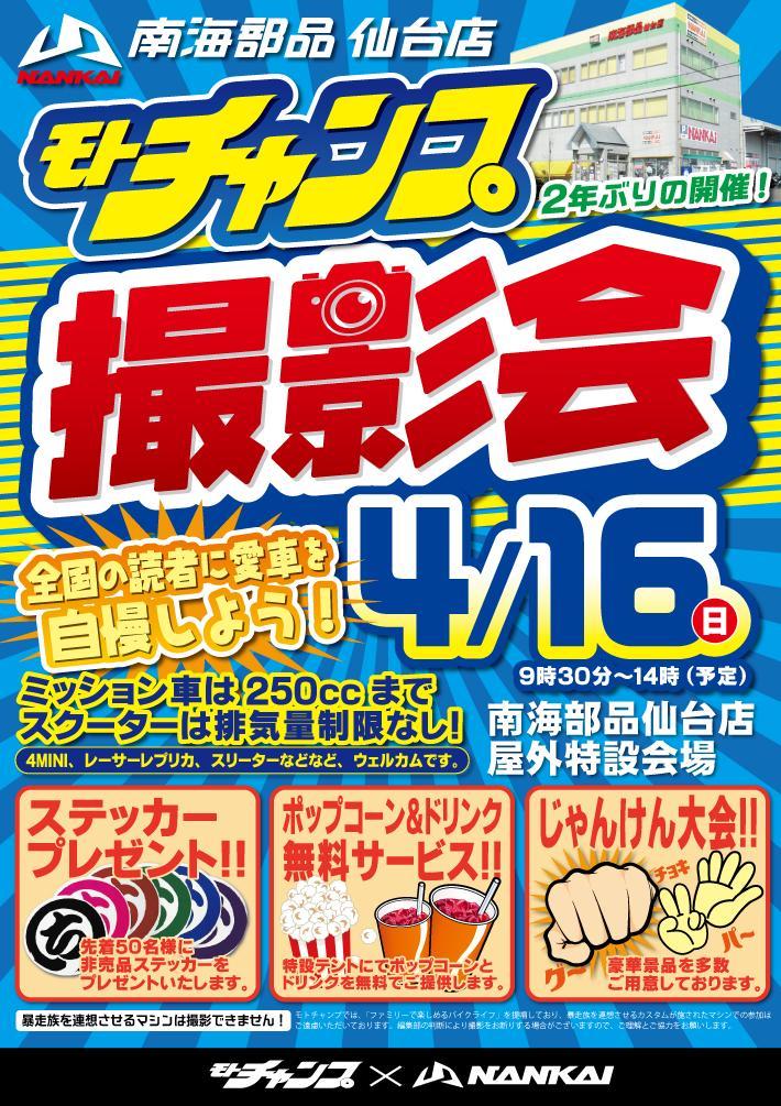 モトチャンプ撮影会開催!