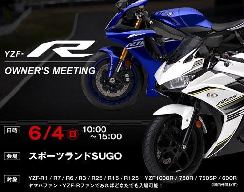 YZF-Rオーナーズミーティング 初開催